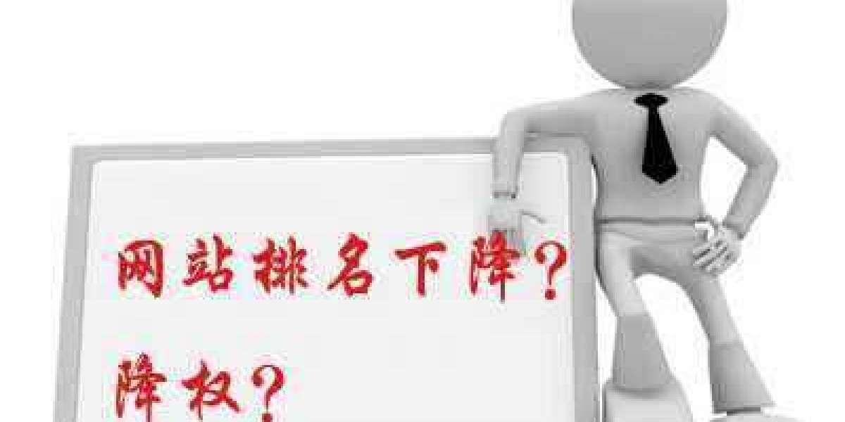 seo免费培训教程:网站被降权怎么办?